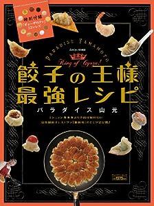 餃子の王様  最強レシピ