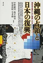 沖縄の占領と日本の復興: 植民地主義はいかに継続したか