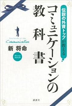 [新将命]の伝説の外資トップが教える コミュニケーションの教科書