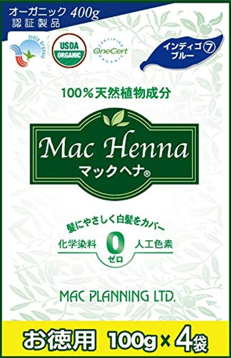同情香ばしいリレーマックヘナ お徳用 インディゴブルー400g (インディゴ100%) 100%天然