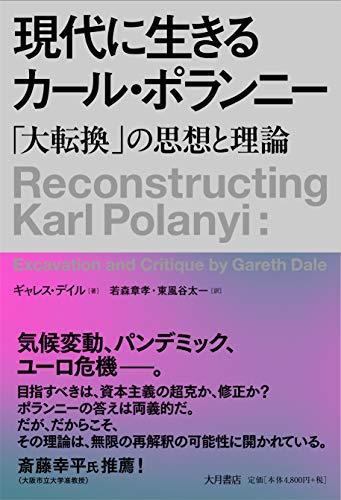 現代に生きるカール・ポランニー:「大転換」の思想と理論