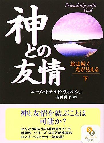 神との友情 下 (サンマーク文庫)