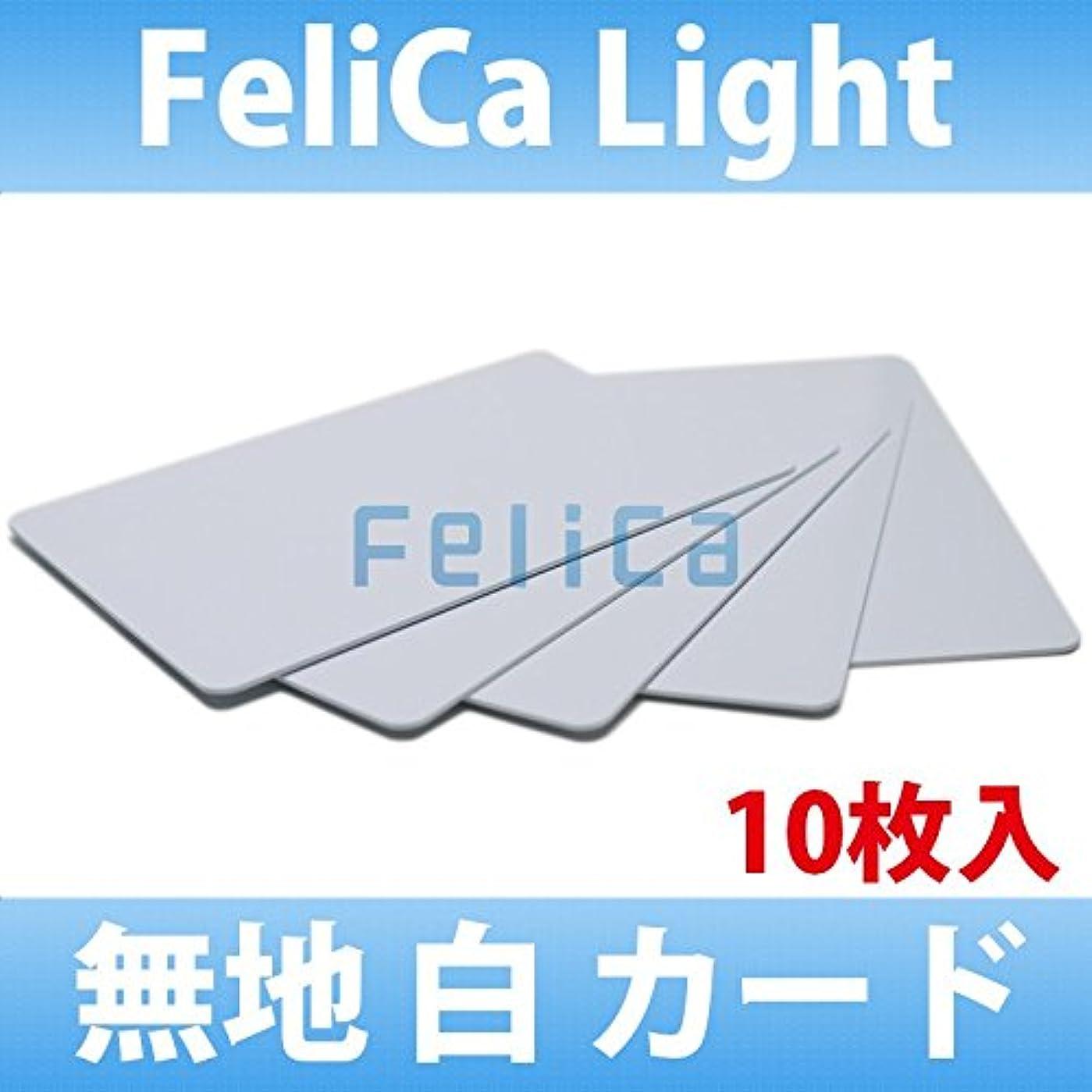 おばあさんほとんどない辞書FeliCa Lite カード フェリカ ライト カード (10枚セット)