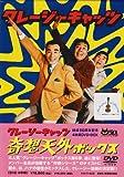クレージーキャッツ 奇想天外ボックス[DVD]