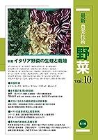 最新農業技術 野菜vol.10: 特集:イタリア野菜の生理と栽培