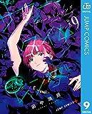 サマータイムレンダ 9 (ジャンプコミックスDIGITAL)