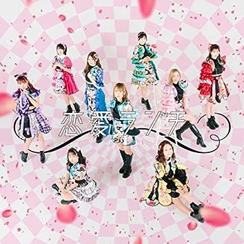恋愛ランチ -Special Edition-