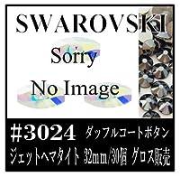 〈UVクラフトレジン〉 SWAROVSKI #3024 ダッフルコートボタンジェットヘマタイト32mm/30個 Buttona グロス