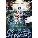 ドクター・モリスの島~フィッシュマン~ [DVD]