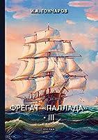Фрегат Паллада III (Очерки)