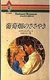 葡萄畑のささやき (ハーレクイン・ロマンス (R1054))