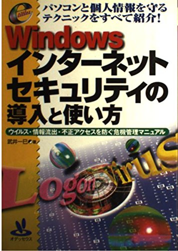 Using the introduction of the Windows Internet Security - crisis management manual...