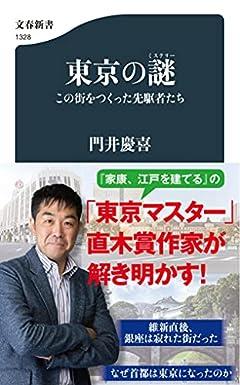 東京の謎(ミステリー) この街をつくった先駆者たち (文春新書 1328)