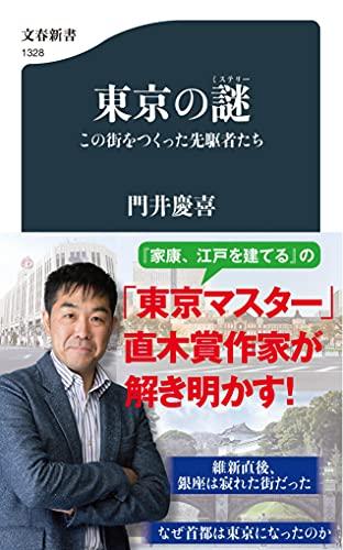 東京の謎(ミステリー) この街をつくった先駆者たち (文春新書)