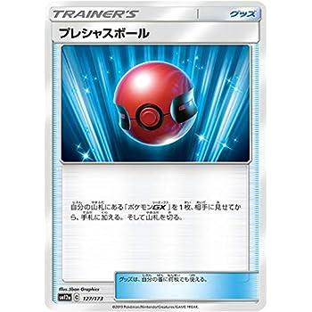 ポケモンカードゲーム SM12a 127/173 プレシャスボール グッズ ハイクラスパック タッグオールスターズ