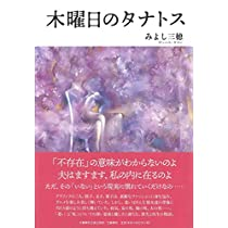 木曜日のタナトス (文藝春秋企画出版)