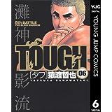 TOUGH―タフ― 6 (ヤングジャンプコミックスDIGITAL)