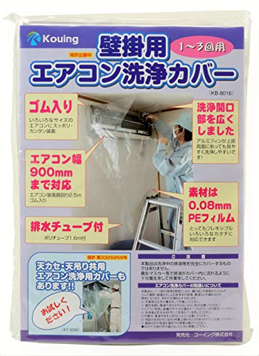 壁掛用 エアコン洗浄カバー KB-8016 クリーニング 洗浄シート (業務用プロ仕様)