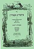 The Yiddish Pickwick Papers V (Volume 5) (Yiddish Edition)