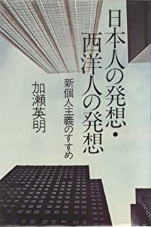日本人の発想・西洋人の発想―新個人主義のすすめ (1977年)