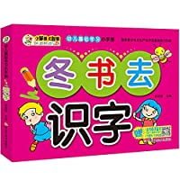 Small children learn basic literacy manual before 3-9 years old school readiness(Chinese Edition)