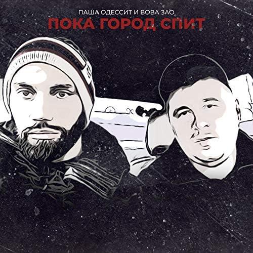 Паша Одессит  & Вова ЗАО