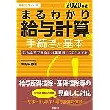 2020年版 まるわかり給与計算の手続きと基本 (まるわかりシリーズ)