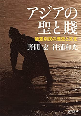 アジアの聖と賤: 被差別民の歴史と文化 (河出文庫)