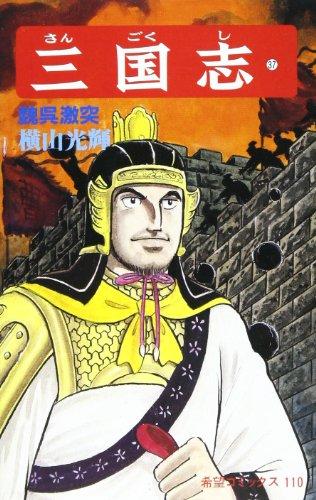 三国志 (37) 魏呉激突 (希望コミックス (110))