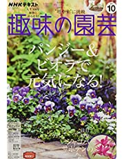 NHKテキスト趣味の園芸 2021年 10 月号 [雑誌]