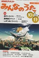 NHK みんなのうた 2013年 10月号 [雑誌]