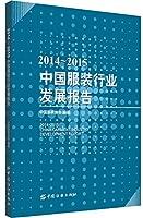 2014-2015中国服装行业发展报告