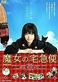 魔女の宅急便 [DVD] image