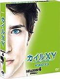 カイルXY シーズン4〈ファイナル〉 コンパクトBOX[DVD]