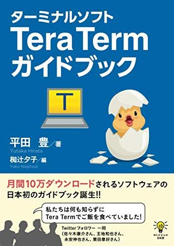 ターミナルソフトTera Termガイドブック (ゆたかさんの技術書)