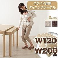 無段階で広がる スライド伸縮テーブル ダイニングセット AdJust アジャスト ダイニングテーブル W120-200 テーブルカラー ナチュラル soz1-500028101-121500-ak [簡易パッケージ品]