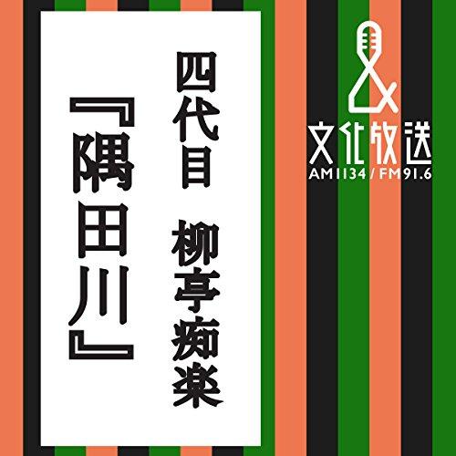 隅田川 | (株)文化放送