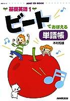 ビートでおぼえる単語帳―基礎英語1 (語学シリーズ NHK CD BOOK)