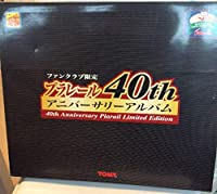 【ファンクラブ限定品】プラレール40th アニバーサリーアルバム