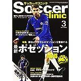 サッカークリニック2020年3月号 (最新ポゼッション指導)
