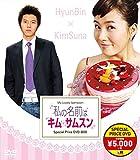 私の名前はキム・サムスン スペシャルプライスDVD-BOX[ASBP-6009][DVD] 製品画像