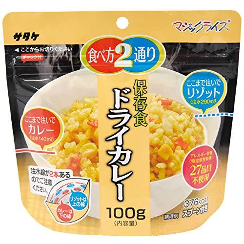 サタケ 長期備蓄用非常食 マジックライス ドライカレー 100g×50袋/箱