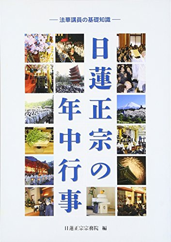 日蓮正宗の年中行事―法華講員の基礎知識