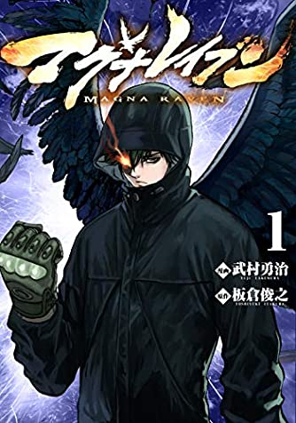 マグナレイブン(1) (ヒーローズコミックス)