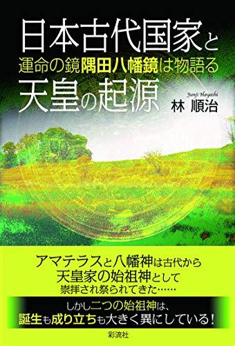 日本古代国家と天皇の起源;運命の鏡 隅田八幡鏡は物語る