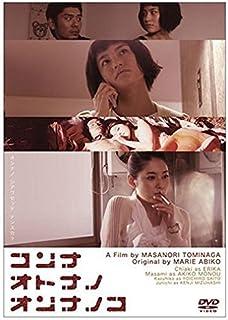 コンナオトナノオンナノコ [DVD]