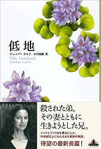 低地 (Shinchosha CREST BOOKS)