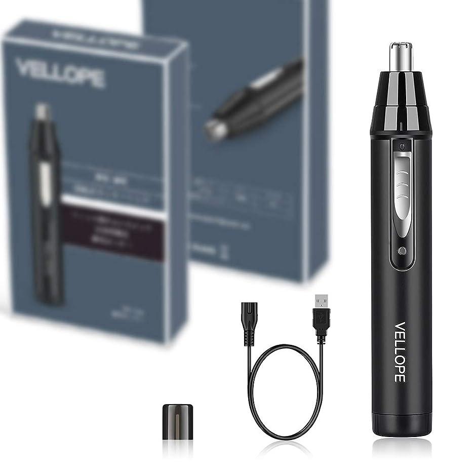 Vellope (ベロープ) 鼻毛カッター はなげカッター 電動式カッター エチケットカッター USB 充電式