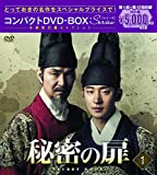 秘密の扉 コンパクトDVD-BOX1<本格時代劇セレクション>[PCBG-61704][DVD]
