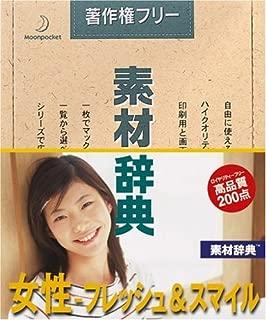 素材辞典 Vol.142 女性~フレッシュ&スマイル編